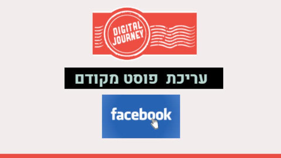 עריכת פוסט בפייסבוק במצב מקודם